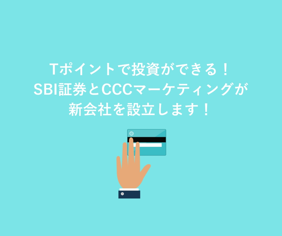 SBI証券 Tポイント投資