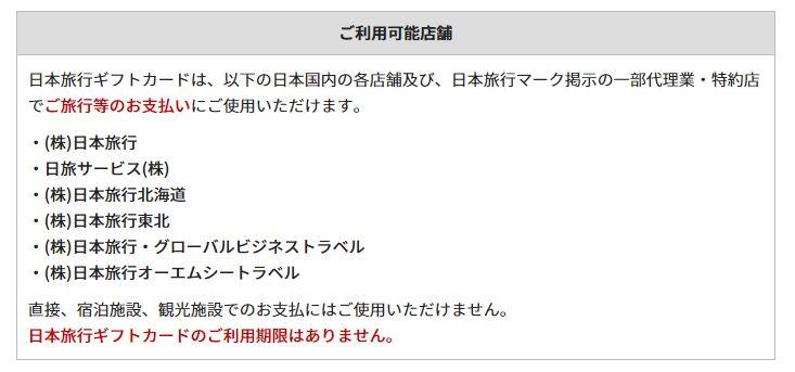 ふるさと納税 日本旅行ギフトカード 利用可能場所