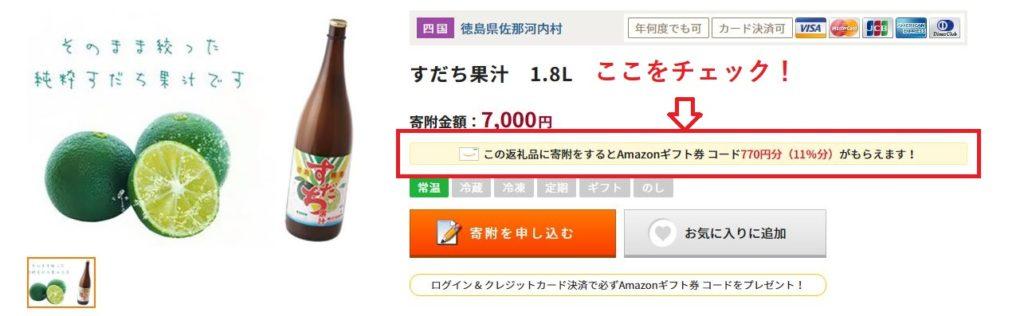 ふるなび Amazonギフト券還元