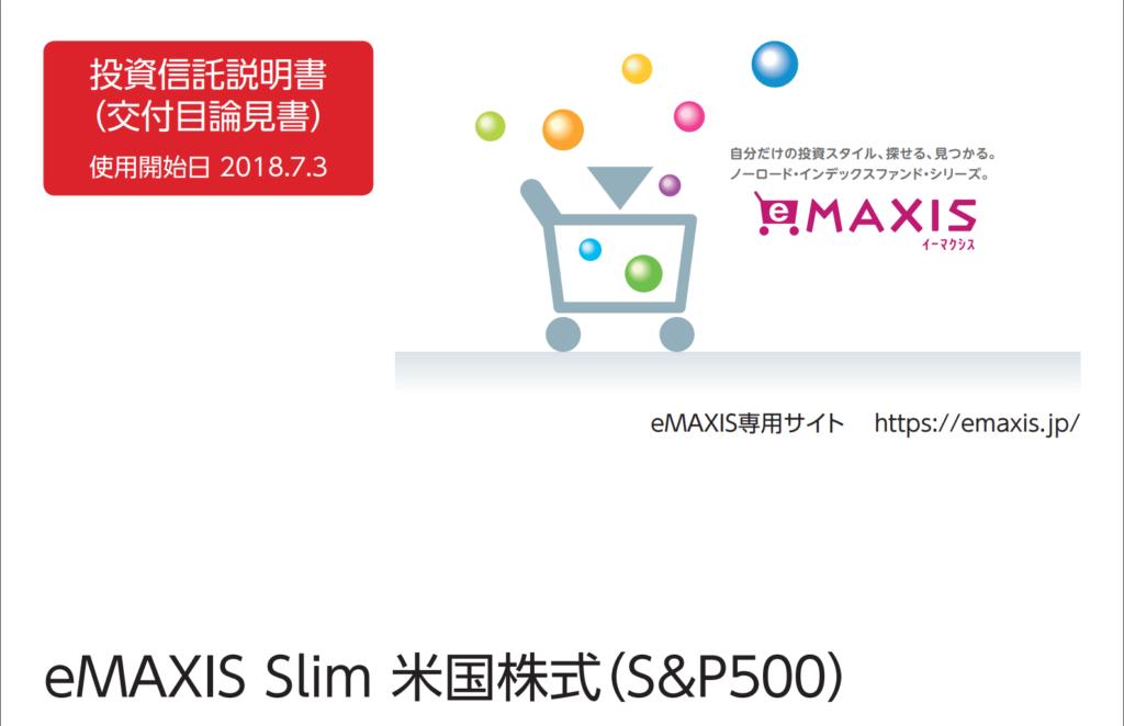 三菱UFJ国際-eMAXIS Slim米国株式(S&P500)