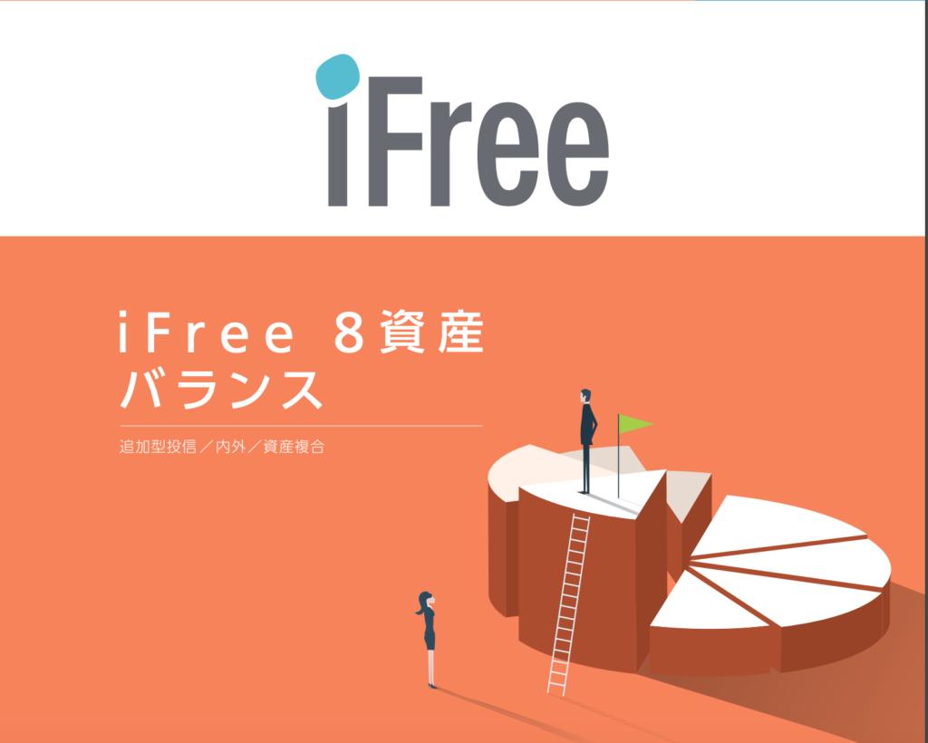 大和-iFree 8資産バランス