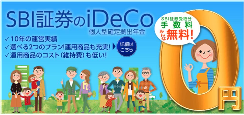 SBI証券 iDeCo セレクトプラン