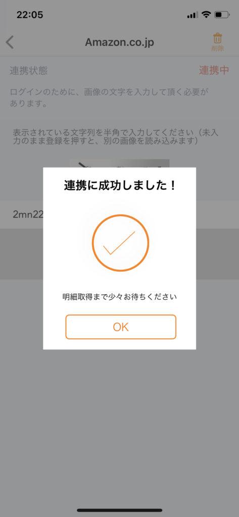 Amazon マネーフォワード 連携